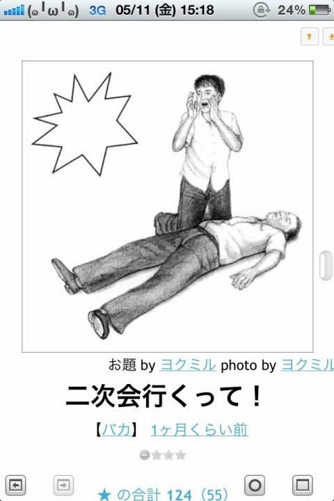 面白画像・笑ったら寝ろ 1484